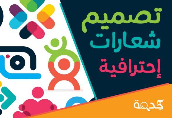 تصميم شعار احترافي بالفوتوشوب خدمة